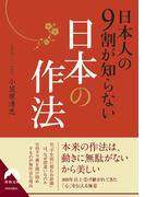 日本人の9割が知らない日本の作法(青春文庫)