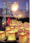 震災後の不思議な話 三陸の怪談