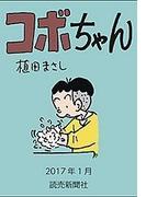 コボちゃん 2017年1月(読売ebooks)