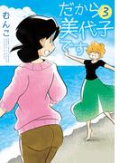 だから美代子です(3)(バンブーコミックス 4コマセレクション)