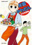 有閑みわさん (12)(バンブーコミックス 4コマセレクション)