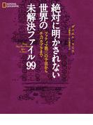 【期間限定価格】絶対に明かされない 世界の未解決ファイル99