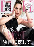 ELLE Japon 2017年4月号