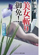 美女斬り御免!死美人狩り(コスミック・時代文庫)