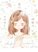 理想の恋の、そのあとに。 あーたん作品集(中経☆コミックス)