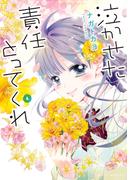 泣かせた責任とってくれ6(Next comics(ネクストコミックス))