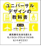 【期間限定価格】ユニバーサルデザインの教科書 第3版