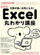 【期間限定価格】新装版 仕事が速い女性になる!Excel丸わかり講座