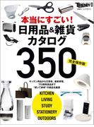 【期間限定価格】【完全保存版】本当にすごい! 日用品&雑貨カタログ350