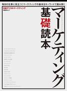 【期間限定価格】マーケティング基礎読本