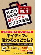 【期間限定価格】100%伝わる!超シンプルビジネス英語