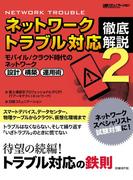 【期間限定価格】ネットワークトラブル対応 徹底解説2(日経BP Next ICT選書)