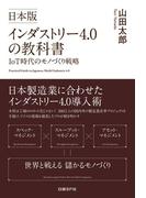 【期間限定価格】日本版インダストリー4.0の教科書