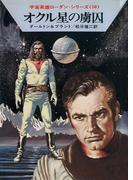 宇宙英雄ローダン・シリーズ 電子書籍版112 二つの顔をもった男