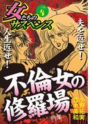 女たちのサスペンス vol.6不倫女の修羅場(家庭サスペンス)
