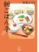朝ごはん亭(思い出食堂コミックス)