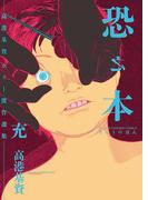 恐之本 / 充(SGコミックス)
