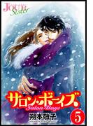 サロン・ボーイズ : 5(ジュールコミックス)