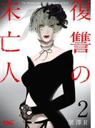復讐の未亡人 : 2(アクションコミックス)