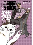 【期間限定価格】悪のボスと猫。(アクションコミックス)