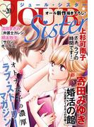 JOUR Sister : 20(ジュールコミックス)