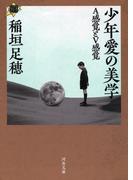 少年愛の美学(河出文庫)