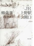 JR上野駅公園口(河出文庫)