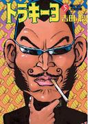 トラキーヨ 5