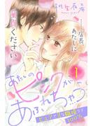 【期間限定 無料】あたしのピンクがあふれちゃう 分冊版(1)