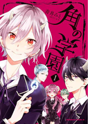 角の学園(1)(角川コミックス・エース)
