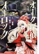 オーク探偵オーロック (1)(角川コミックス・エース)