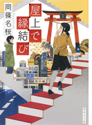 屋上で縁結び(集英社文庫)