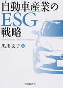 自動車産業のESG戦略