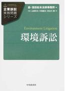 環境訴訟 (企業訴訟実務問題シリーズ)