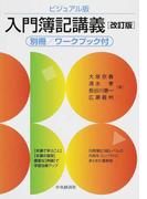 入門簿記講義 ビジュアル版 改訂版