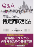 Q&A市民のための特定商取引法 改題新版