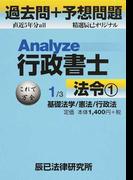 Analyze行政書士過去問+予想問題 1/3 法令 1 基礎法学/憲法/行政法