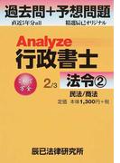 Analyze行政書士過去問+予想問題 2/3 法令 2 民法/商法