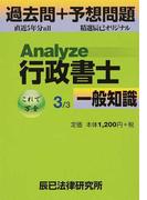 Analyze行政書士過去問+予想問題 3/3 一般知識