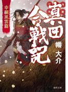 【1-5セット】真田合戦記(徳間文庫)