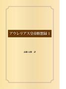 【1-5セット】アウレリアス皇帝瞑想録