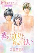 Love Silky 彼の香りと私の匂い story03(Love Silky)