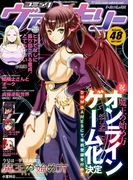 コミックヴァルキリーWeb版Vol.48(ヴァルキリーコミックス)