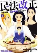 民法改正~日本は一夫多妻制になった~ (3)(YOUNG ANIMAL COMICS)