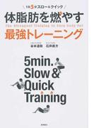 体脂肪を燃やす最強トレーニング 1日5分スロー&クイック