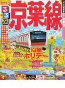 るるぶ京葉線 (るるぶ情報版 関東)