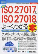 最新ISO27017とISO27018がよ〜くわかる本 クラウドセキュリティの国際規格 (図解入門ビジネス)