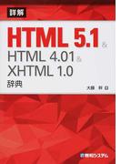 詳解HTML5.1&HTML4.01&XHTML1.0辞典