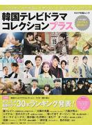 韓国テレビドラマコレクションプラス オススメ最新ドラマ30本ランキング発表!