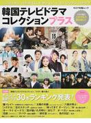 韓国テレビドラマコレクションプラス オススメ最新ドラマ30本ランキング発表! (キネマ旬報ムック)